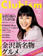 2010.1220_clubism356.jpg