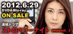 2012.6.29DVD_bana.jpg