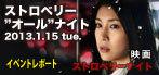 2013.1.15__movie.s.n_bana.jpg