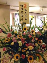 201409大阪おはな.jpg