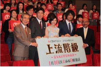 2015.1.13上流階級.png