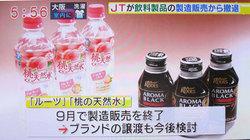 _JTテレビ.jpg