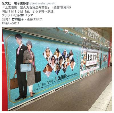 w上流階級駅ポスター.jpg