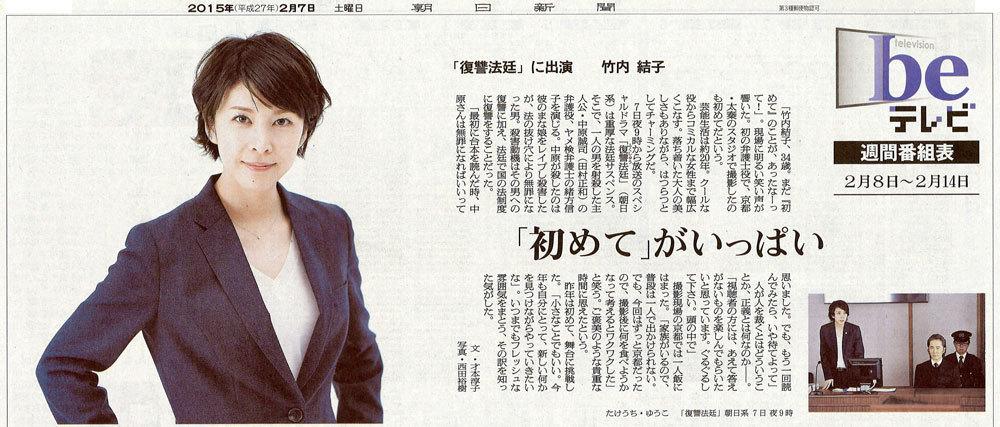 ww20150207朝日新聞_復讐法廷.jpg
