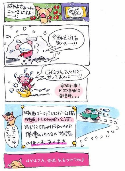 20010113_tsubakieiga_w.jpg