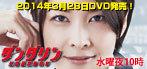 2014.03_danda_DVDbanba.jpg