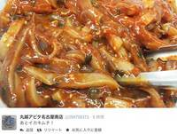 2014.1015_apiいかきむち-.jpg