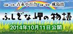 2014.4.14_misaki_bana.jpg