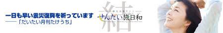 20140428_title_bana.jpg