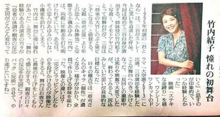 20140815_yomiuriw.jpg
