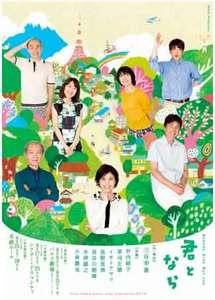 kimito_posterw.jpg